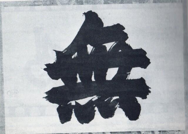 茶掛け 無◆至道無難禅師