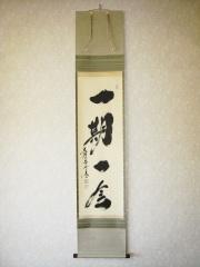 掛け軸 一期一会◆紫野大徳寺黄梅院 小林太玄