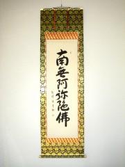 掛け軸 六字名号◆大谷龍峰