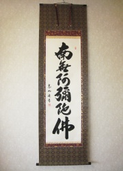掛け軸 六字名号◆中村恵如