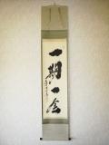 掛け軸(茶掛け) 一期一会◆紫野大徳寺黄梅院 小林太玄