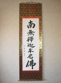 掛け軸 釈迦名号・南無釈迦牟尼仏◆小笠原秀峰レンゲ仏表装