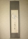 掛け軸 桜に雀一期一会◆木村亮平